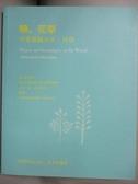【書寶二手書T6/少年童書_OEM】曉。花草:草叢微觀美學。春卷_華曉玫