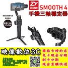 《映像數位》 ZHIYUN智雲Smooth 4手機專用三軸穩定器【台灣總代理公司貨】【黑色】*