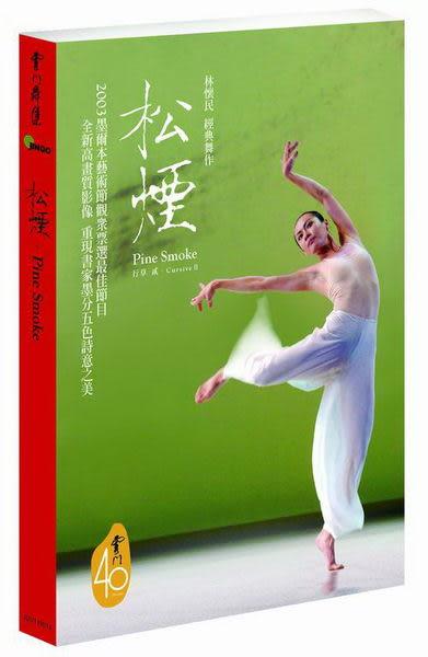 雲門舞集:松煙 DVD (音樂影片購)