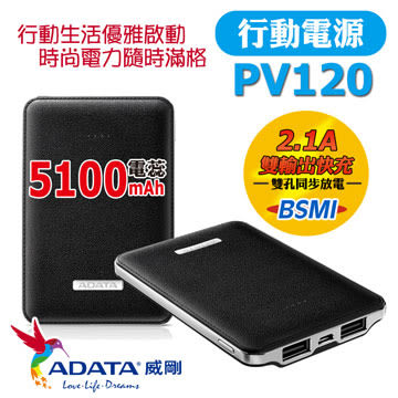 ADATA 威剛 PV120 5100mAh 行動電源(沉穩黑)