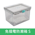 【新款】S 號 S 型 免插電 防潮箱 乾燥箱 氣密箱 防潮盒 除濕 另有 LH XLH 濕度計 L XL 號可選