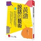 黃渤說話的藝術:為什麼他能讓周星馳佩服、林志玲以他為擇偶標準?