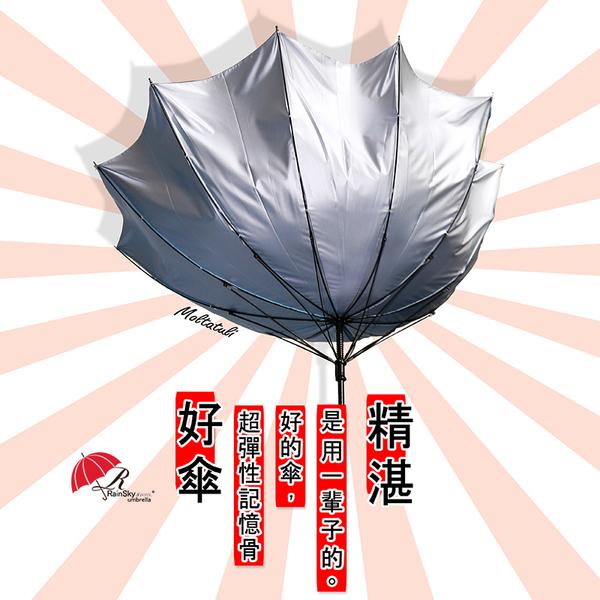 【RainSky】心心鳴-加大款自動傘-抗UV傘 /傘雨傘折疊傘洋傘陽傘非黑膠傘反向傘大傘防風傘+4