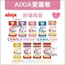 AIXIA愛喜雅[妙喵貓肉泥,11種口味,15g*4入]