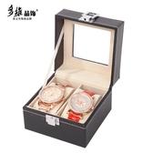 手表收納多維晶飾PU皮2位手表收納盒腕表盒子飾品盒整理盒【快速出貨】
