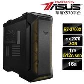 【華碩平台】AMD R7 八核{士兵軍規}RTX2070獨顯電玩機(R7-3700X/16G/1TB/512G SSD/RTX2070S-8G)
