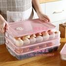 餃子盒凍餃子家用速凍水餃盒餛飩盒冰箱雞蛋保鮮收納盒多層托盤【匯美優品】