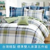 【英格蘭-綠】100%精梳棉.雙人床罩五件組 5*6.2 台灣製 大鐘印染
