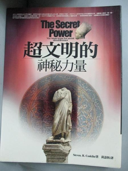 【書寶二手書T6/科學_IRK】超文明的神秘力量_黃語忻