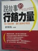 【書寶二手書T7/行銷_ZKG】說故事的行銷力量_歐陽風