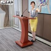 演講台 多媒體演講台講桌實木皮主持會議室簡約現代會議教師移動髮言地台 薇薇MKS