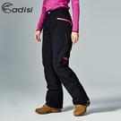 【下殺↘2990】ADISI 女 Primaloft防水透氣保暖雪褲 AP1721034 (XS-XL) / 城市綠洲專賣 (滑雪、防風、柔軟)