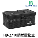 漁拓釣具 HR HB-2710 [網狀置物盒]