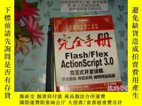 二手書博民逛書店完全手冊-Flash Flex罕見ActionScript 3.