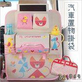 車用椅背收納袋-置物袋汽車雜物袋分隔袋-321寶貝屋