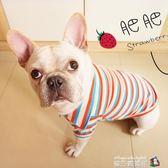 法斗秋季衣服潮牌寵物秋冬裝服飾巴哥泰迪博美毛衣狗狗條紋polo衫 卡布奇諾