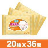 【海淨】嬰兒濕毛巾/濕紙巾(20張X36包)~團購最划算!