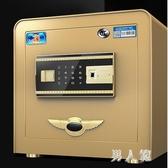 保險柜箱辦公隱形入墻全鋼指紋密碼保險箱迷你辦公保管箱 JH767『男人範』