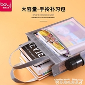 補習袋立體加寬A4手提網紗文件袋學生補習袋資料透明雙層科目書袋孕檢 迷你屋