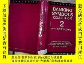 二手書博民逛書店BANKING罕見SYMBOLS COLLECTION 2 銀行