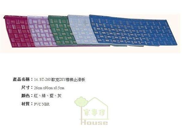 [ 家事達 ] 台灣ST-260樓梯止滑板2.5尺 (26*75cm) /片 特價