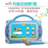 早教機 兒童學習機視頻故事機7寸護眼觸屏wifi點讀早教機嬰幼小孩玩具2-6