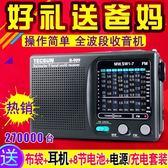 收音機 Tecsun/德生 R-909老人收音機全波段便攜老式年fm調頻廣播半 曼慕衣櫃