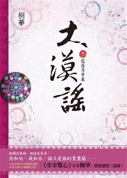 (二手書)大漠謠(1):花落月牙泉