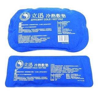 立迅冷熱敷墊-大加小(大31x19cm)(小28x10.5cm)