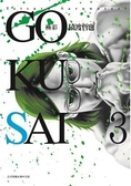 GOKUSAI~極彩03
