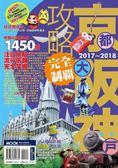 (二手書)京阪神攻略完全制霸2017-2018