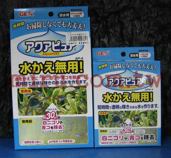 【西高地水族坊】日本GEX小型缸用水清濾材AP-4