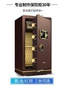 紅光保險櫃家用辦公小型60/70/80cm指紋密碼保險箱 大型防盜全鋼保管箱床頭入墻嵌入 MKS送貨上樓