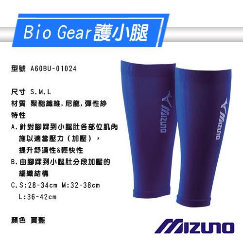 [陽光樂活] MIZUNO 美津濃 BIO GEAR 小腿用護具 壓縮小腿套 一組兩入 (日本製) A60BU-010__
