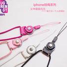 (顏色隨機)多功能 手機掛繩 二合一 尼龍繩 可旋轉 扣式 吊繩