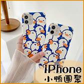 小鴨群聚|蘋果 iPhone12 Promax i11 i7 i8 Plus SE2 XR XSmax 防摔 保護殼 可愛鴨鴨 鏡頭精準孔