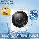 【日立HITACHI】日本原裝。11.5kg擺動式溫水尼加拉飛瀑滾筒洗脫烘。左開星燦白/(BDNV115AJ_W)