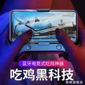 手機藍牙吃雞神器刺激戰場游戲手游手柄蘋果X專用輔助絕地求生透視按鍵式