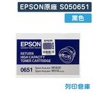 原廠碳粉匣 EPSON 黑色 高容量 S...