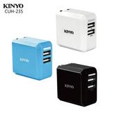 KINYO 雙USB急速充電器 CUH-235 混色
