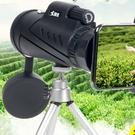 望遠鏡 健喜手機單筒望遠鏡高清高倍微光夜視人體演唱會兒童拍照望眼鏡【快速出貨八折鉅惠】