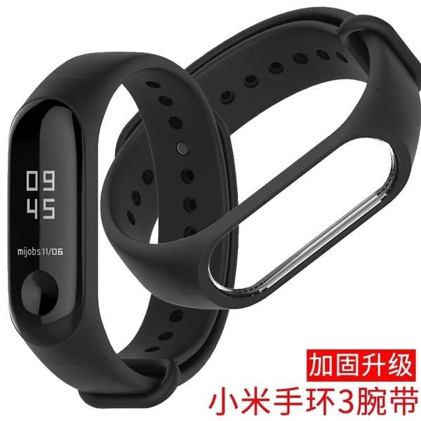 【SZ64】多色可選 單色 適用于 小米3代 智能手環 腕帶 小米手環3 表帶 運動 表帶 防水 防丟帶