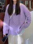 紫色毛衣女秋冬新款韓版慵懶風寬鬆外穿套頭麻花針織衫外套潮 雅楓居