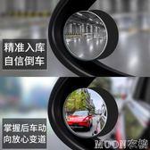 汽車后視鏡小圓鏡倒車神器廣角高清盲點區輔助鏡360度無邊反眩光     MOON衣櫥