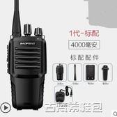 對講機 8w大功率迷你手持戶外機民用公里50無線對講器BF一對 古梵希
