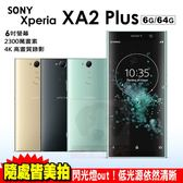 SONY Xperia XA2 Plus 6吋 6G/64G 智慧型手機 24期0利率 免運費