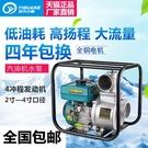 抽水機 汽油機水泵農用3寸高壓高揚程4寸大功率抽水泵2寸小型吸水抽水機全省全館免運SP