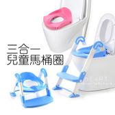 (限宅配)三合一摺疊兒童馬桶圈 坐便器 寶寶馬桶梯 坐便椅