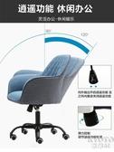 北歐電腦椅子升降椅旋轉靠背椅臥室書房椅舒適久坐辦公椅學習家用 京都3cYJT
