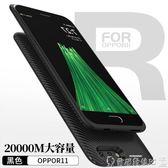OPPOR11充電寶背夾式OPPOR9S電池R11plus手機殼超薄便攜移動電源 爾碩數位3c